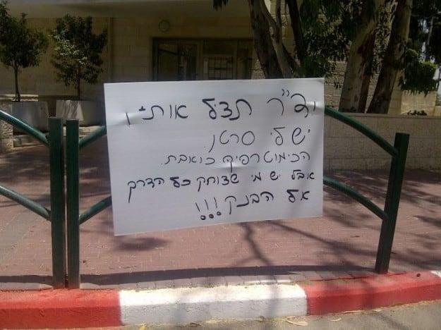 שלטי מחאה ברחוב דפנה
