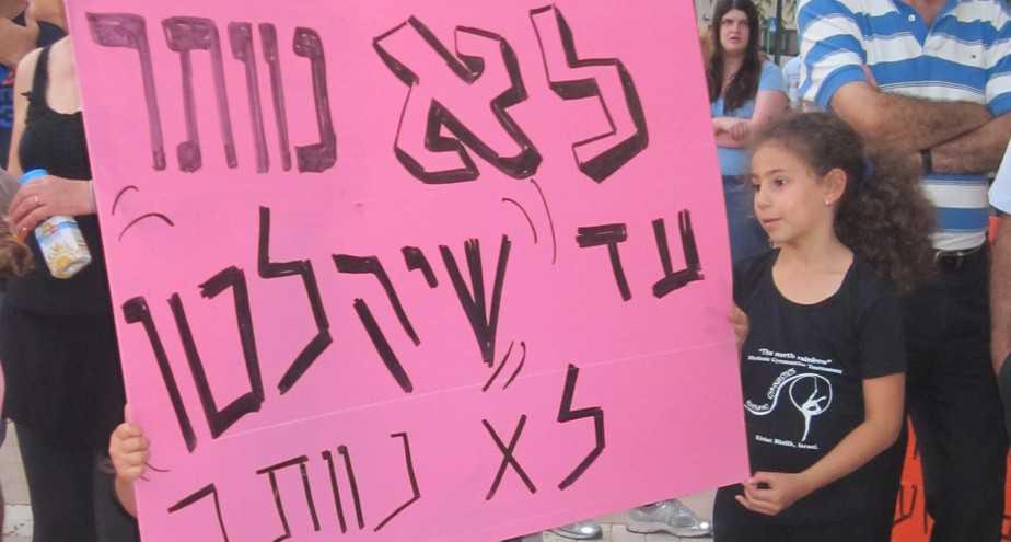 ההפגנה ברחוב דפנה