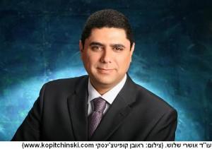 עו''ד אושרי שלוש
