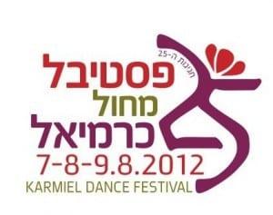 http://www.karmielfestival.co.il/