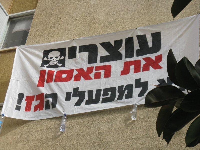 המחאה נגד מפעלי הגז