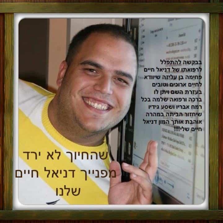 דניאל חיים- פחימה
