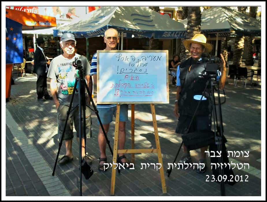 עובדי הטלוויזיה הקהילתית מפגינים בצומת צבר