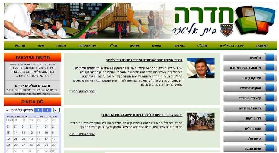 אתר אינטרנט בית אליעזר