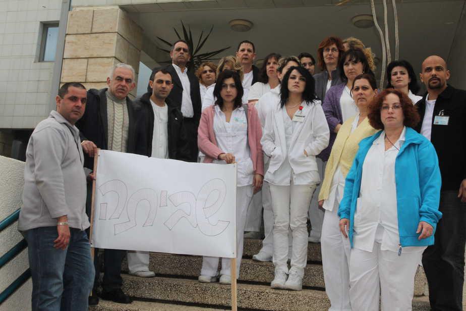שביתה בבית חולים נהריה (צילום ארכיון)
