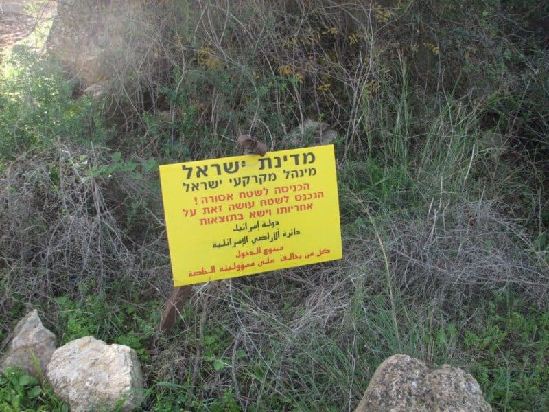 שטח הפלישה (צילום: מנהל מקרקעי ישראל)