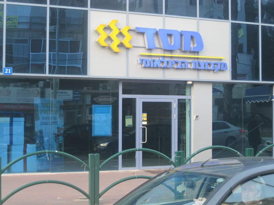 בנק מסד   (צילום: איילת קדם)