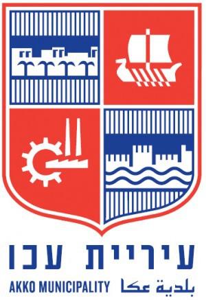 לוגו עיריית עכו