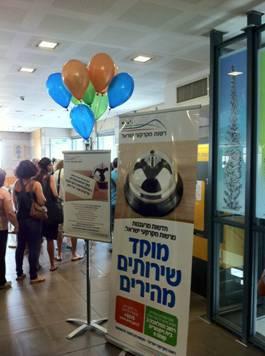סניף מנהל מקרקעי ישראל בחיפה