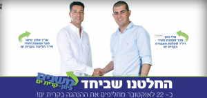 אלי כהן ואלון סיסו