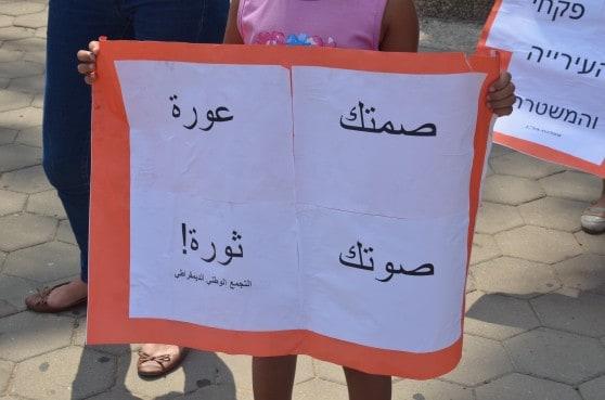 הניפו שלטים נגד מחלקת הביטחון בעירייה