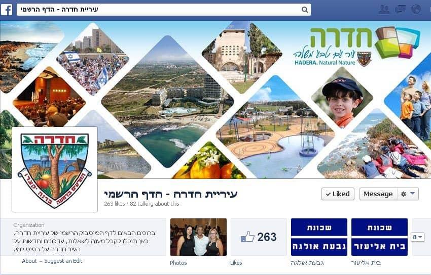 דף הפייסבוק של עיריית חדרה (צילום מסך)