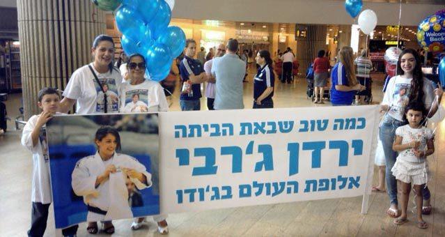קבלת הפנים לירדן ג'רבי בשדה התעופה (צילום: עצמי)