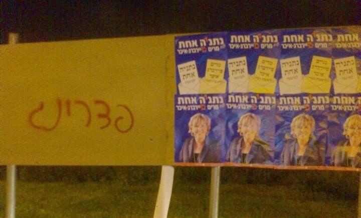 שלטי הבחירות שהושחתו (צילום: עצמי)