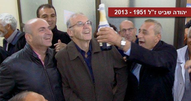 יהודה שביט בחגיגות הניצחון שלמטה הבחירות (צילום: דוברות)