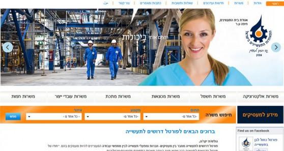 אתר האינטרנט דרושים לתעשייה (צילום מסך)