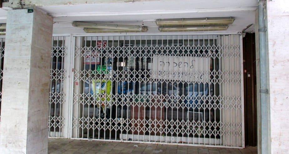 מצב אסתטי גרוע, עסקים סגורים. רחוב בן עמי (צילום: תאיר פז)