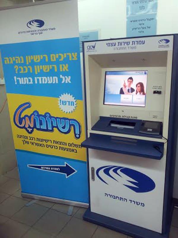 מכונת השירות בחדרה (צילום: חזי יהלומי)