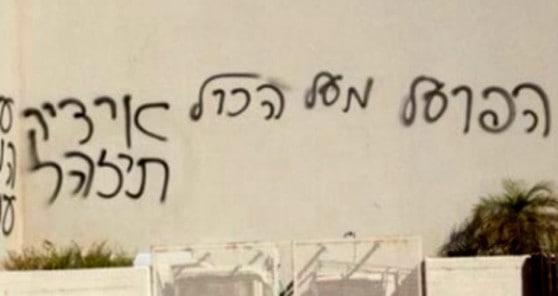 כתובת הנאצה על העירייה (צילום: יצחק סולומון)