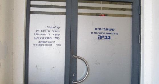 משרדי משאבי מים בפרדס חנה (צילום: נירית שפאץ)