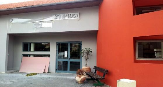 הספרייה הציבורית בזכרון יעקב (צילום: סהר צוק)