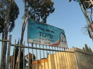 בית הספר שילה בפרדס חנה