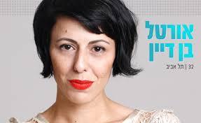 אורטל בן דיין