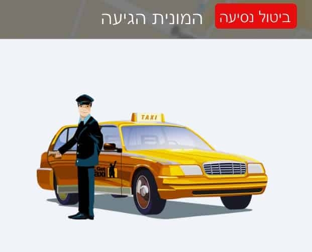 taxi_arriving_il