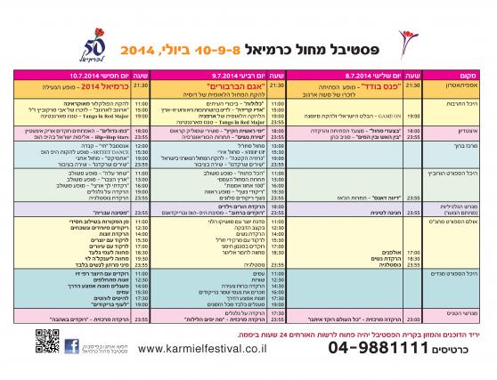 תוכנית פסטיבל כרמיאל 2014