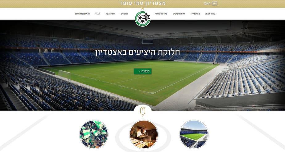 אצטדיון סמי עופר (צילום מסך אתר האצטדיון)