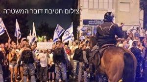 """הפגנת תמיכה בצה""""ל הערב בחיפה (צילום: חטיבת דוברות המשטרה)"""