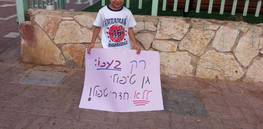 פנו גם לפיקוד העורף. שביתת ההורים ביום שני השבוע צילום: אושרי כהן