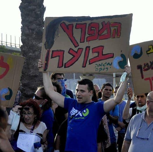 הפגנה במפרץ חיפה (צילום: מגמה ירוקה)