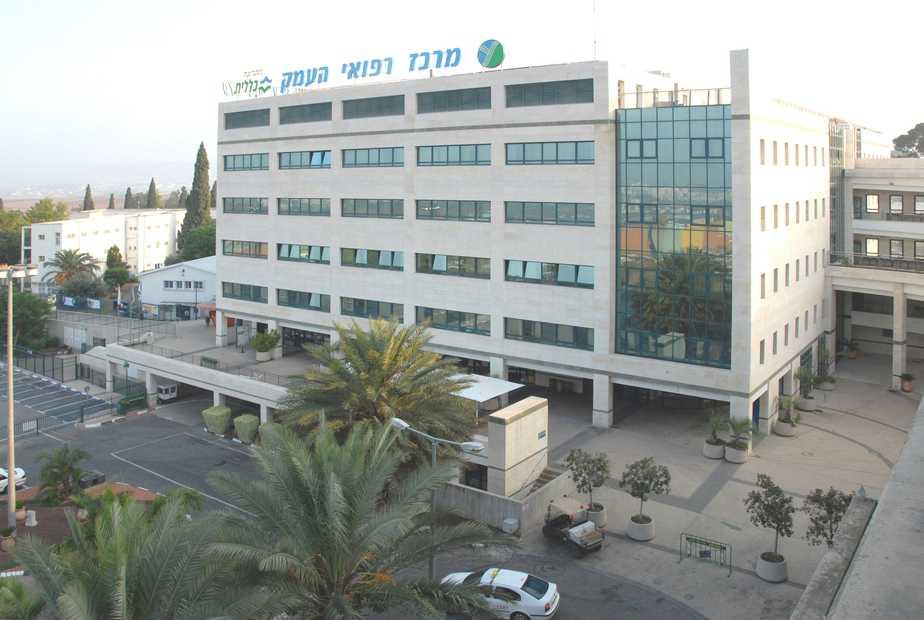 בית חולים העמק (צילום דוברות העמק)