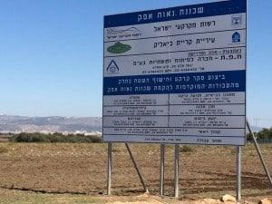 כאן תוקם שכונת נאות אפק החדשה. צילום באדיבות רשות מקרקעי ישראל