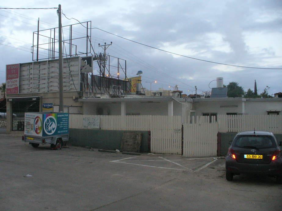 מכון ליווי קרוב לבית (צילום: נטע פלג)