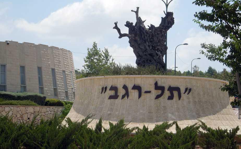 כיכר הכניסה ובניין ההנהלה בתל רגב (צילום: יובל פלג)