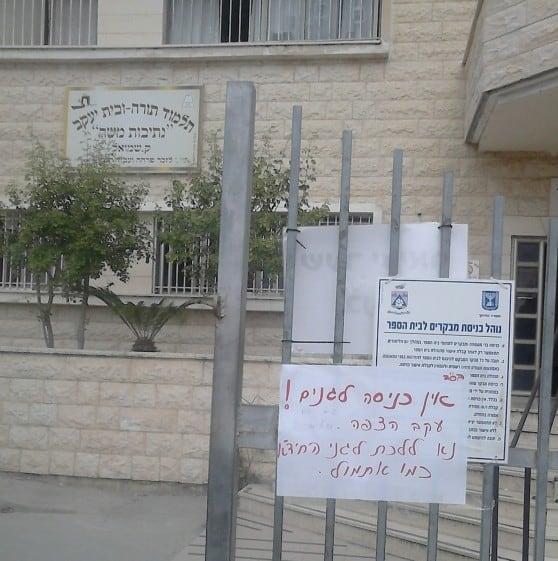 הביוב שהתפוצץ משתק את בית הספר (צילום: נטע פלג)