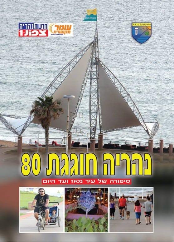 מגזין נהריה חוגגת 80