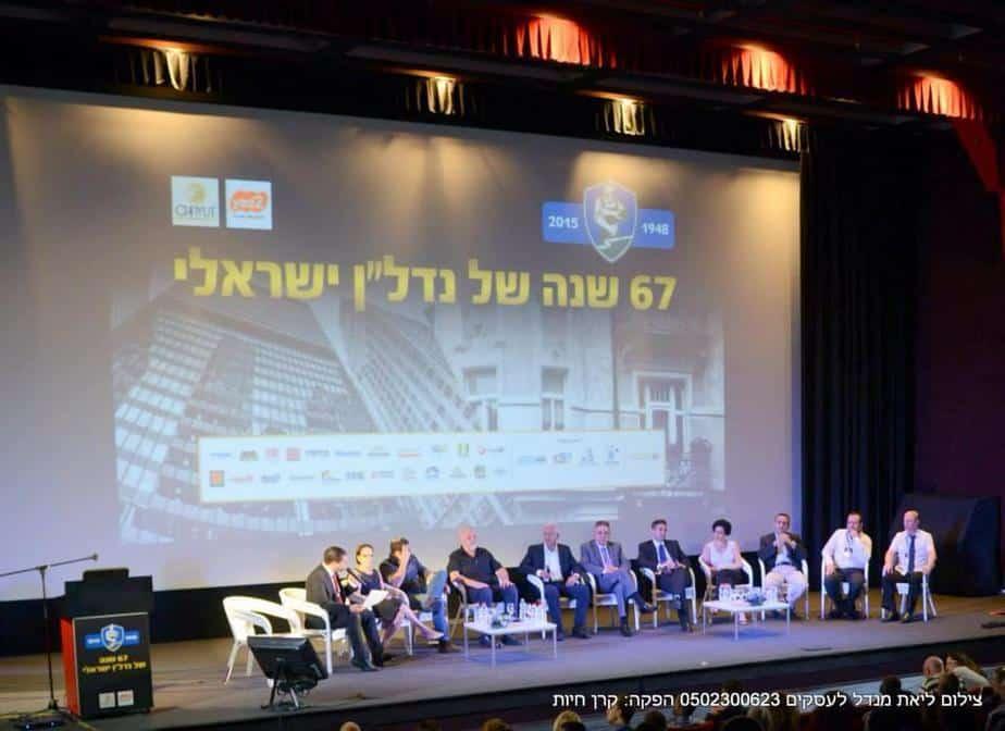 """המשתתפים באירוע """"67 שנה של נדל""""ן ישראלי"""" צילום: ליאת מנדל"""