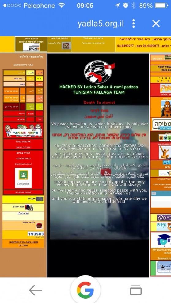 האקרים השתלטו על אתר בית הספר בגלבוע (צילום מסך)