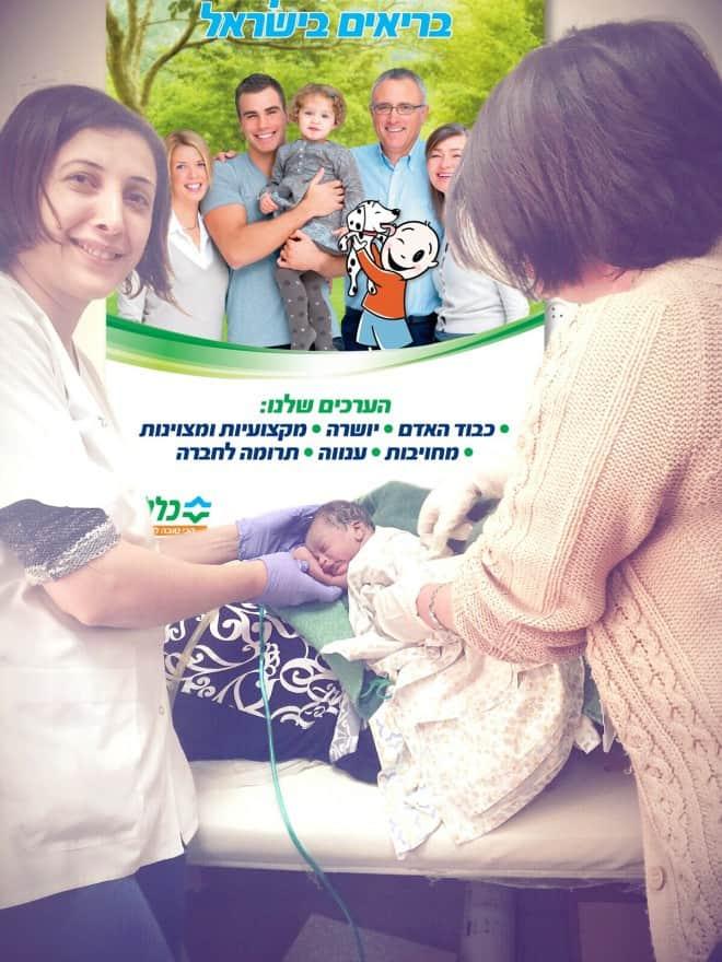 לידה במרפאת בן עמי בקרית אתא (צילום:קופת חולים כללית)