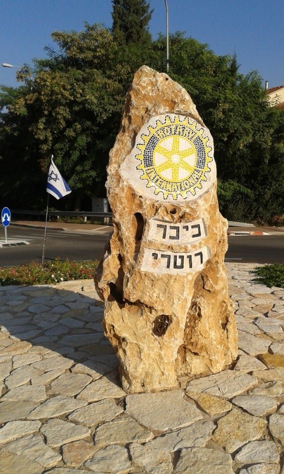 כיכר רוטרי (צילום: המועצה מקומית זכרון יעקב)