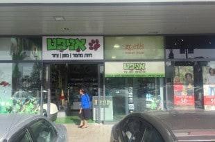 אוהבי חיות. החנות החדשה של אניפט במרכז BIG. צילום: יוסי לוי