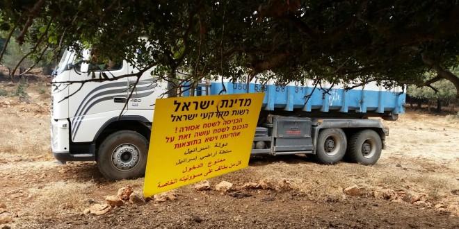 הקיוסק שפונה מאדמות מדינה. צילום: רשות מקרקעי ישראל.