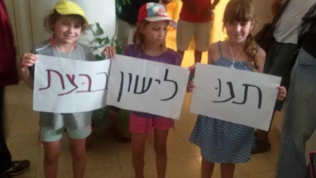 בהפגנה הקודמת שעזרה לדחות את חוק העזר (צילום: חן דרור)