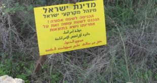 אילוסטרציה שילוט (צילום: רשות מקרקעי ישראל)