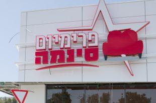 ישראל הורוביץ פרימיום סינמה