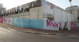 """המבנה הישן עם השילוט של הפרויקט החדש (צילום: יח""""צ)"""