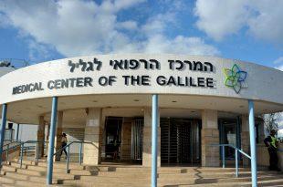 המרכז הרפואי לגליל (צילום רוני אלברט)